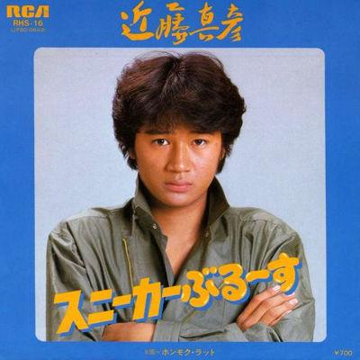 ハイスクール・ララバイ – イモ欽トリオ(1981年)