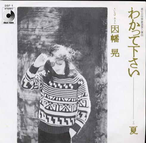 わかって下さい – 因幡 晃(1976年)