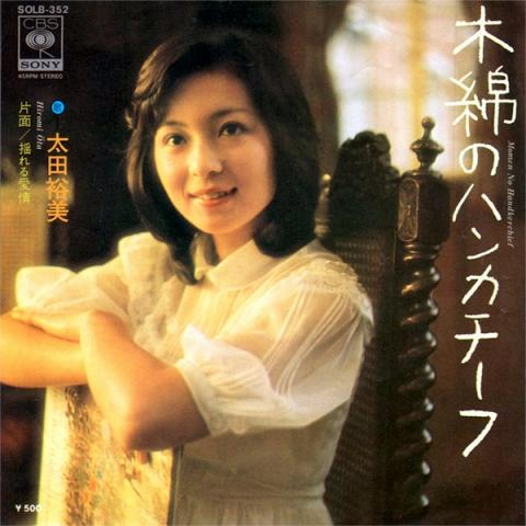 木綿のハンカチーフ – 太田裕美(1976年)