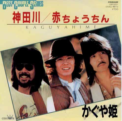 神田川 – かぐや姫(1973年)
