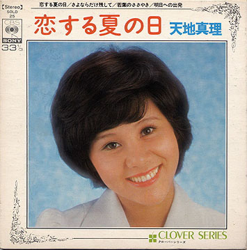 恋する夏の日 – 天地真理(1973年)