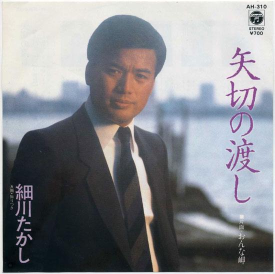 矢切の渡し – 細川たかし(1983年)