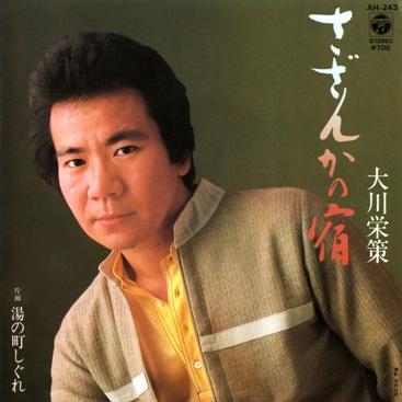 さざんかの宿 – 大川栄策(1983年)