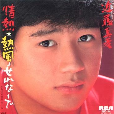 情熱☆熱風 せれなーで – 近藤真彦(1982年)