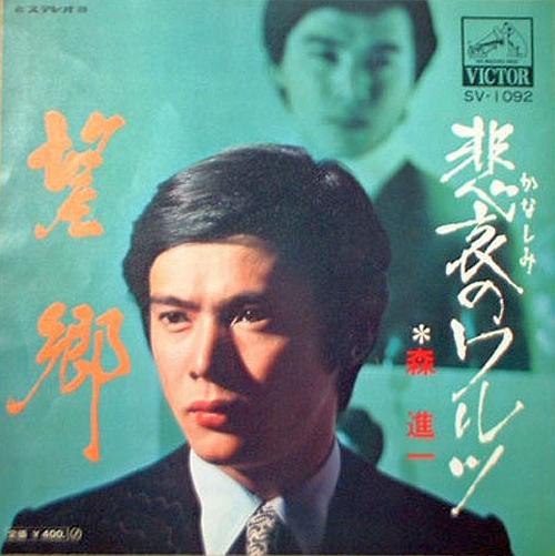 望郷 – 森進一(1971年)
