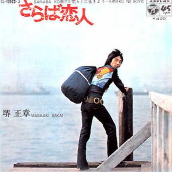 さらば恋人 – 堺正章(1971年)