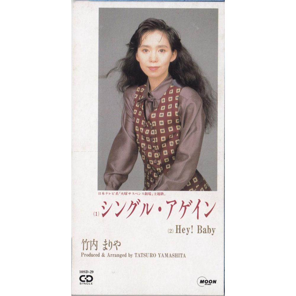 シングル・アゲイン – 竹内まりや (1989年)