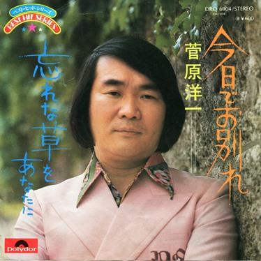 今日でお別れ – 菅原洋一(1970年)