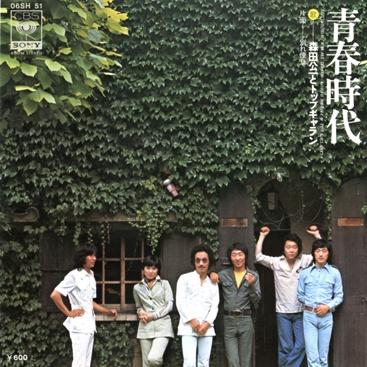 青春時代 – 森田公一とトップギャラン(1977年)