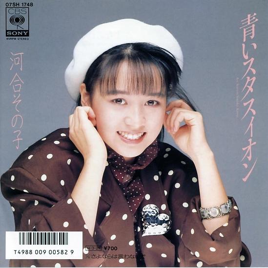 青いスタスィオン – 河合その子(1986年)