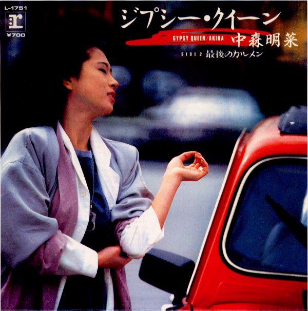ジプシー・クイーン – 中森明菜(1986年)