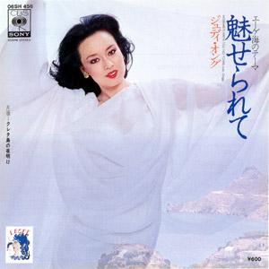 魅せられて – ジュディ・オング(1979年)