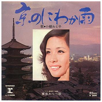 京のにわか雨 – 小柳ルミ子(1972年)