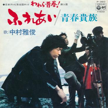 ふれあい – 中村雅俊(1974年)