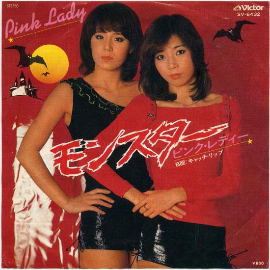 モンスター – ピンク・レディー(1978年)