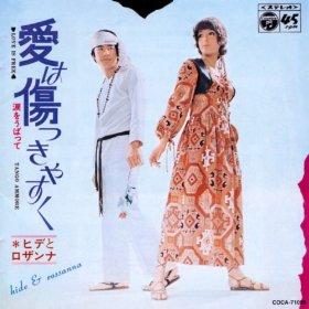愛は傷つきやすく – ヒデとロザンナ(1970年)