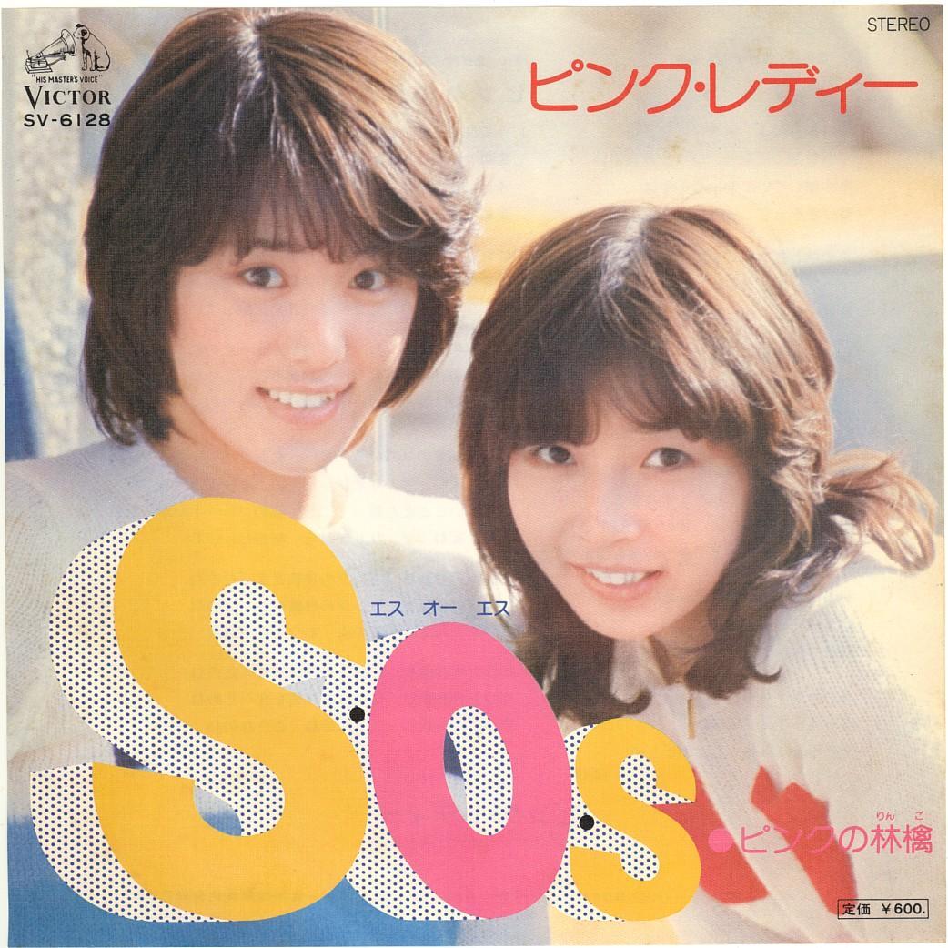S・O・S  – ピンク・レディー(1977年)