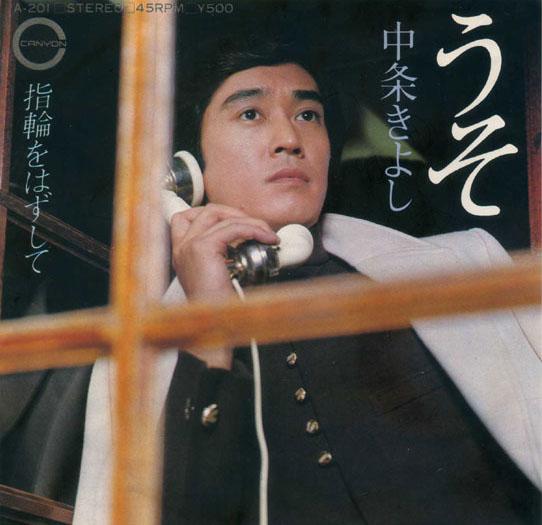 うそ – 中条きよし(1974年)