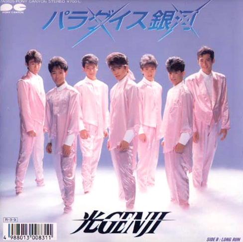 パラダイス銀河 – 光GENJI(1988年)
