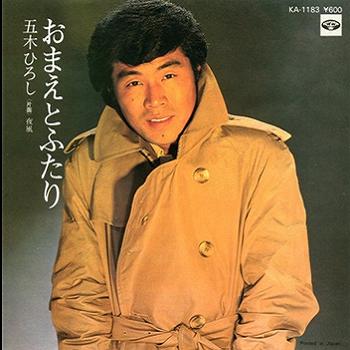 おまえとふたり – 五木ひろし(1980年)
