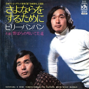 さよならをするために – ビリーバンバン(1972年)