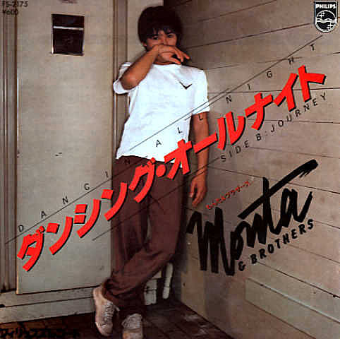 異邦人 – 久保田早紀(1980年)