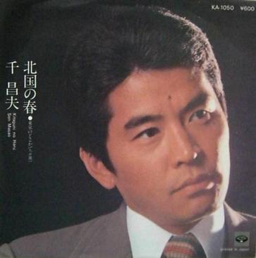 北国の春 – 千昌夫(1979年)