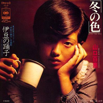 冬の色 – 山口百恵(1975年)