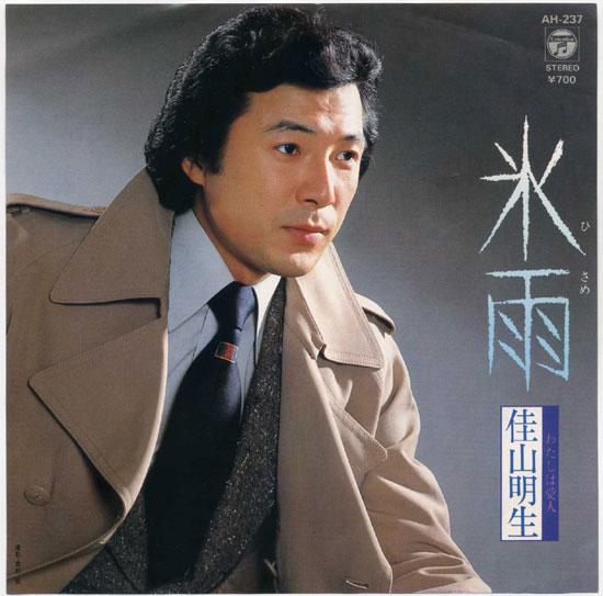 氷雨 – 佳山明生(1983年)