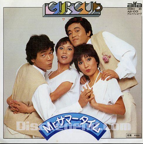 Mr.サマータイム – サーカス(1978年)