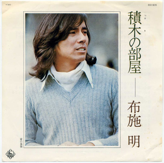 積木の部屋 – 布施 明(1974年)