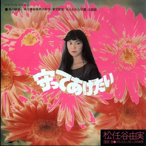 守ってあげたい – 松任谷由実(1981年)