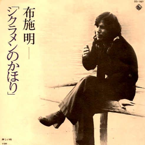 シクラメンのかほり – 布施明(1975年)