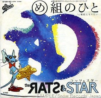 め組のひと – ラッツ&スター(1983年)