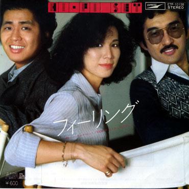 フィーリング – ハイ・ファイ・セット(1977年)