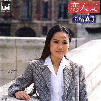 恋人よ – 五輪真弓(1980年)