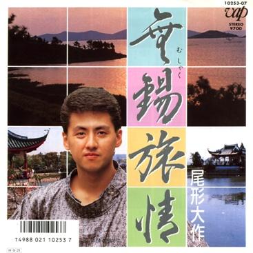 無錫旅情 – 尾形 大作(1987年)