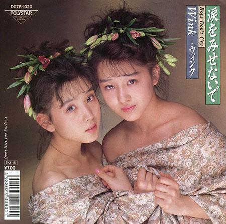 黄砂に吹かれて – 工藤 静香(1989年)
