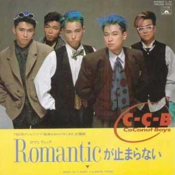 Romanticが止まらない – C-C-B(1985年)