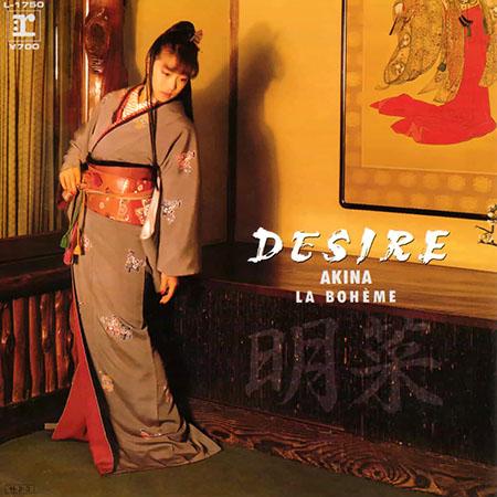 DESIRE -情熱- – 中森明菜(1986年)