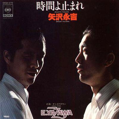 時間よ止まれ – 矢沢永吉(1978年)