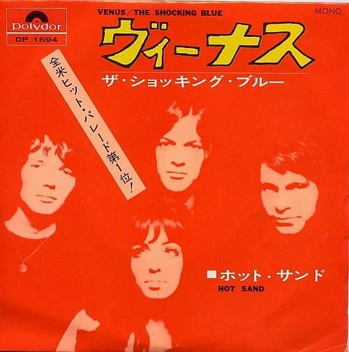 ヴィーナス – ザ・ショッキング・ブルー(1970年)
