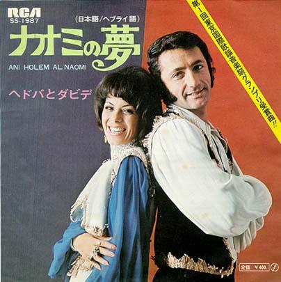 ナオミの夢 – ヘドバとダビデ(1971年)