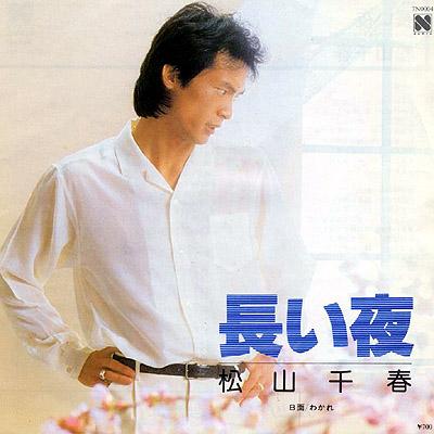 長い夜 – 松山千春(1981年)
