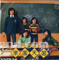 学園天国 – フィンガー5(1974年)