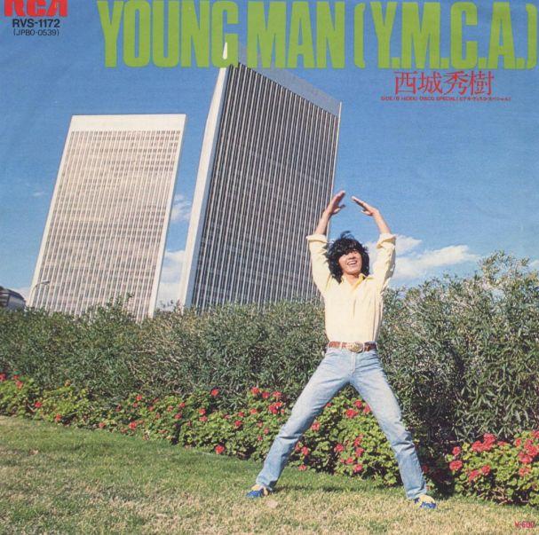 YOUNG MAN (Y.M.C.A.) – 西城秀樹(1979年)