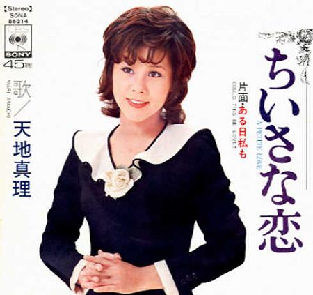 小さな恋 – 天地真理(1972年)