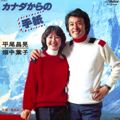 カナダからの手紙  – 平尾昌晃・畑中葉子(1978年)
