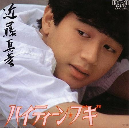 ハイティーン・ブギ  – 近藤真彦(1982年)