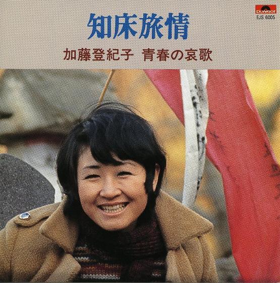 知床旅情 – 加藤登紀子(1971年)